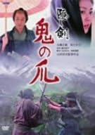隠し剣 鬼の爪 [DVD]