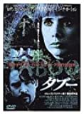 TABOO タブー [DVD]