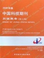 China Science and Technology Journal Citation Report (2005 Edition) [Paperback]