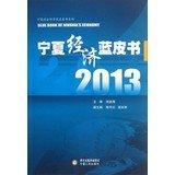 Download Ningxia Academy of Social Sciences Blue Book Series: Ningxia Economic Blue Book ( 2013 )(Chinese Edition) pdf epub