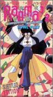 Ranma 1/2 - Anything Goes Martial Arts, Vol. 7: Fowl Play [VHS]