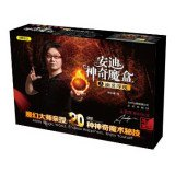 Download Andy Magic Box 3: Ghost emerge (with DVD discs 1)(Chinese Edition) PDF