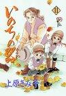 いのちの器 (11) (Akita lady's comics DX)