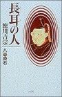 Tokugawa Yoshimune - people long ear (1994) ISBN: 4096261416 [Japanese Import]