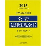 Read Online Book series 2015 laws: People's Republic of China public security laws and regulations book (including model instruments)(Chinese Edition) PDF
