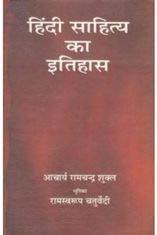 Hindi Sahitya Ka Itihas (Hindi)