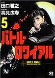 バトル・ロワイアル (5) (ヤングチャンピオンコミックス)