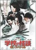 学校の怪談 呪いスペシャル [DVD]