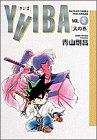 YAIBA (Vol.5) (少年サンデーコミックス〈ワイド版〉)