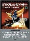 UFOロボグレンダイザー 第01-03巻 [UFO Robo Grendizer vol 01-03]