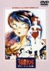 劇場版うる星やつら オンリー・ユー(ノーカット版) ハイビジョン・ニューマスター版 [DVD]