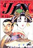 JIN―仁 (第4巻) (ジャンプ・コミックスデラックス)
