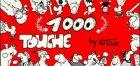 Tausend (1000) Touche