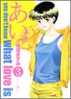 Comic Ai. 3-You don't know what love (Young Jump Comics) (2000) ISBN: 4088761014 [Japanese Import] Book