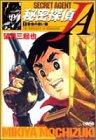 秘密探偵JA (1) (ホーム社漫画文庫)