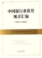 compilation of China Banking Supervision Regulations (2003-2006)
