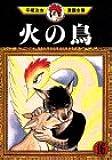 火の鳥(16) (手塚治虫漫画全集)