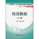 2013 Uniform CPA Examination nationwide resource materials : synthesis stage (Vol.1)(Chinese Edition) ebook
