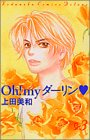 Oh!myダーリン〓 (3) (講談社コミックスフレンドB―Betsufure KCDX (1305巻))