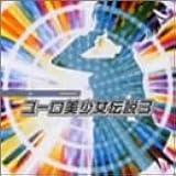 avex mode selection ユーロ・美少女伝説(3)