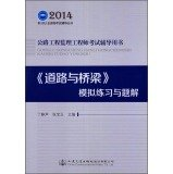 Highway Project Engineer exam counseling books roads and bridges simulation exercises and problem solution 2014(Chinese Edition) pdf epub