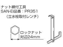 三栄水栓 【キッチン用混合栓】 シングル台付混合栓 K7761V-13