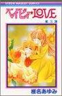 ベイビィ★LOVE (3) (りぼんマスコットコミックス (1011))