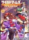 Wild Arms 3 Anthology Comic Vol. 1 (Japanese Import)
