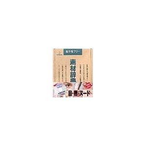 写真素材 素材辞典Vol.32 目 唇 ヌード B0071WSR78 Parent