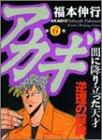 アカギ―闇に降り立った天才 (6) (近代麻雀コミックス)