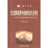 modernization-of-education-in-the-cultural-understanding-in-the-field-of-vision-go-abroad-study-tour-traveled-to-the-late-qing-dynasty-the-empirical-case