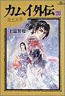 Kamui Gaiden (20) (Big Comics) (1987) ISBN: 4091808506 [Japanese Import]