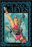 3×3(サザン)EYES (38) (ヤンマガKCスペシャル (1020))