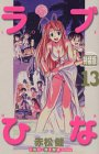 Love Hina IRO-HINA version (13) (KC Deluxe) (2004) ISBN: 4063348334 [Japanese Import]
