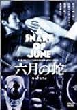 六月の蛇 [DVD]
