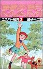 エスパー魔美 2 (てんとう虫コミックス 502)