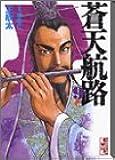 蒼天航路(9) (講談社漫画文庫)