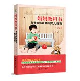 Paperback Mom textbook : Smart Parenting Guide Favorite Mom(Chinese Edition) Book