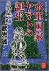 水軍国家ヤマトの誕生―古代を検証する〈2〉 (学研M文庫)