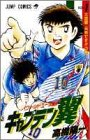 Captain Tsubasa - World Youth Hen (1) (Jump Comics) (1994) ISBN: 4088717708 [Japanese Import]