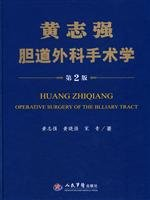 Zhiqiang biliary surgery Publishing Medical School