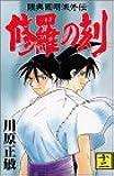 修羅の刻(12) (講談社コミックス月刊マガジン)