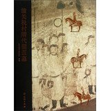Shaanxi Provincial Institute of Archaeology Field Archaeology Report No. 56 : Taxes village Sui Dynasty tomb murals Tongguan(Chinese Edition)