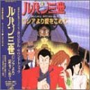Lupin the Third (From Russia With Love) by Japanimation (2000-10-21)