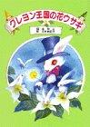 クレヨン王国の花ウサギ (児童文学創作シリーズ―クレヨン王国シリーズ)