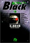 Masked Rider Black (3) (Shogakukan Novel) (1998) ISBN: 4091932037 [Japanese Import]