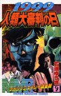 Day 9 of 1999 mankind large referee MMR Magazine Mystery Investigates (Shonen Magazine Comics) (1997) ISBN: 4063124088 [Japanese Import]