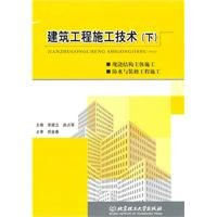 Building Construction Technology (Vol.2) [paperback](Chinese Edition)