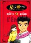 星に願いを 1 (ヤングジャンプコミックス)