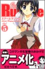 School Rumble 第5巻